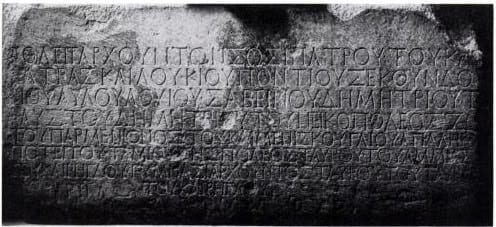 vardar-gate-inscription